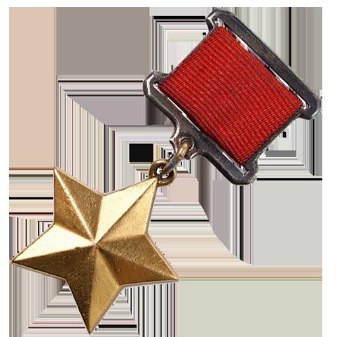 Памяти Первых Героев Советского Союза